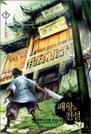 패왕전설 1-7완결 ☆북앤스토리☆