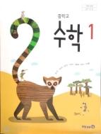 중학교 수학 1 (2015개정교육과정) (교과서)