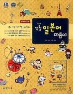 생활 일본어 중학 자습서(박민영)[2018 신판] 평가문제집 겸용 / 천재교육/ 새책