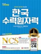 2018 NCS 한국수력원자력 한수원 직무역량검사 + 기출면접 (2018.06 발행)