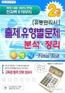 (2급 유통관리사)출제유형별문제 분석·정리 (2006년 개정3쇄)