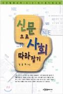 신문으로 사회 따라잡기 - 신문활용교육(NIE)에 따른 사회 수업 초판