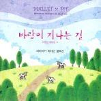 바람이 지나는 길 - MALLET & PIT [미야자키 하야오 콜렉션] (미개봉) * 마림바 & 비브라폰  Miyazaki Hayao