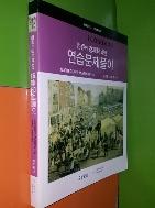 맨큐의 경제학 연습문제 풀이집 (4판)