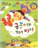 금붕어와 뽀뽀한 아이 (한국대표 순수창작동화, 60)   (ISBN : 9788965095064)
