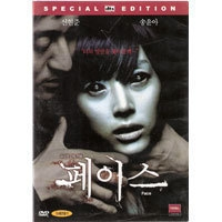 [DVD] 페이스 - Face (2DVD/미개봉)