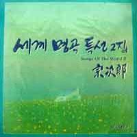 소지로 (Sojiro) - Songs Of The World 2 / 세계명곡특선 2집
