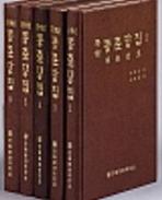 국역 동춘당집(同春堂集) 제7책 (2008 초판)