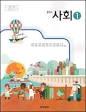 중학교 사회 1 교과서 (동아-김영순)