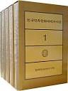 한국민족문화대백과사전 - 전27권