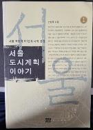 서울 도시계획 이야기. 1
