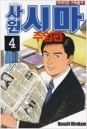 사원시마 1-4 완결