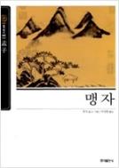 맹자 (보급판) ㅣ 동양고전 슬기바다 2