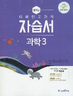 미래엔 자습서 중학교 과학3 (김성진) / 2015 개정 교육과정