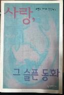 사랑 그 슬픈 동화 / 조병도 / 2002.02
