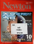 Newton  죽음이란 무엇인가? (2018년 10월호)