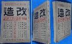 改造 第2卷 第1號 (1920年 1月) (개조)  [일본서적]   [상현서림] / 사진의 제품  /  / :☞ 서고위치:KN 2 * [구매하시면 품절로 표기됩니다]