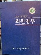 2019 영남중고등학교 명부 (전2권) #