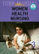 모성간호학 WOMEN HEALTH NURSING (2019 TANK MANUAL 3) *13판