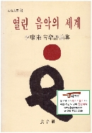열린 음악의 세계 이강숙 음악평론집(현음 선서 8)  (1987년 6판) [정가:3,800원]