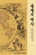 (워)세계의역사(2015-1) ★워크북없음★6쇄★