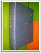 한방처방제제 품목집(漢方處方製劑 品目集)1984년 초판