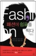 패션에 쉼표를 찍다 - 교양으로 패션 읽기 초판1쇄