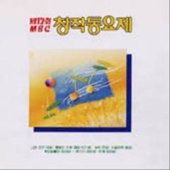 V.A. / 제 12회 MBC 창작동요제