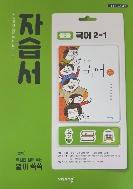 비상교육 중학교 국어 2-1 자습서 +평가문제집 2015개정 김진수