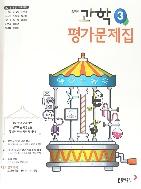 동아출판 중학교 과학 3 교과서 평가문제집 김호련외 2015개정 2020