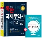 2017 에듀윌 독학 가능한 국제무역사 1급 + 2급 ★부록없음★