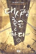 대사형 출근하다 1-9 ☆북앤스토리☆