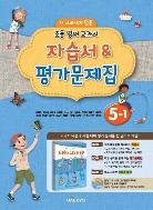 대교 자습서 & 평가문제집 초등학교 영어5-1 (이재근) / 2015 개정 교육과정