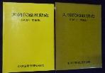 대한민국정당사(1968년증보판)大韓民國政黨史    /사진의 제품   ☞ 서고위치:SA +1  *[구매하시면 품절로 표기 됩니다]