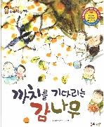 까치를 기다리는 감나무 (한국대표 순수창작동화, 30)   (ISBN : 9788965094760)