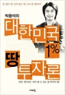 박용석의 대한민국 1% 땅 투자론 / 시대의 창 / 2005.07