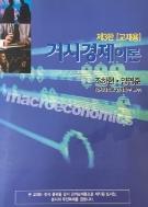 제3판[교재용]거시경제이론