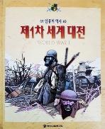 인류의 역사 36 : 제1차 세계 대전