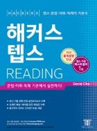 해커스 텝스 Reading (최신개정판) ★부록 암기장 없음★ #