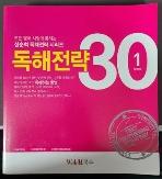 독해전략 30(성순희 독해전략 시리즈)