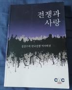 전쟁과 사랑 - 김갑수의 한국전쟁 역사팩션
