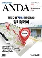 안다 2020년-9월호 (Anda) (신249-6)