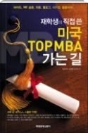 재학생이 직접 쓴 미국 TOP MBA 가는 길 - 세계를 무대로 TOP MBA에서 당신의 가치를 업그레이드하라! 초판 1쇄