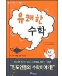 유쾌한 수학 - 재미있는 이야기로 어려운 수학을 유쾌하게 배울 수 있는 책 초판1쇄
