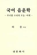 국어음운학 // 2012년 중판 정가 27000원