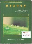 환경공학개론 (Gilbert M. Masters 저 / 이찬기 외 역, 1998년 2판)