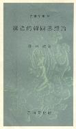 구조적 한국사상론(構造的 韓國思想論:을유문고41)  초판(1970년)
