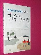 귀족으로 사는 법(한달에 200만원으로 해외에서) //108-5