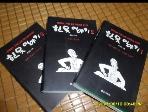 흰옷이야기(1~3)(전3권)세트 /초판본/실사진첨부/118