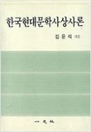 한국현대문학사상사론